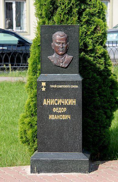 Памятник Герою Советского Союза Ф.И. Анисичкину город Спас Клепики