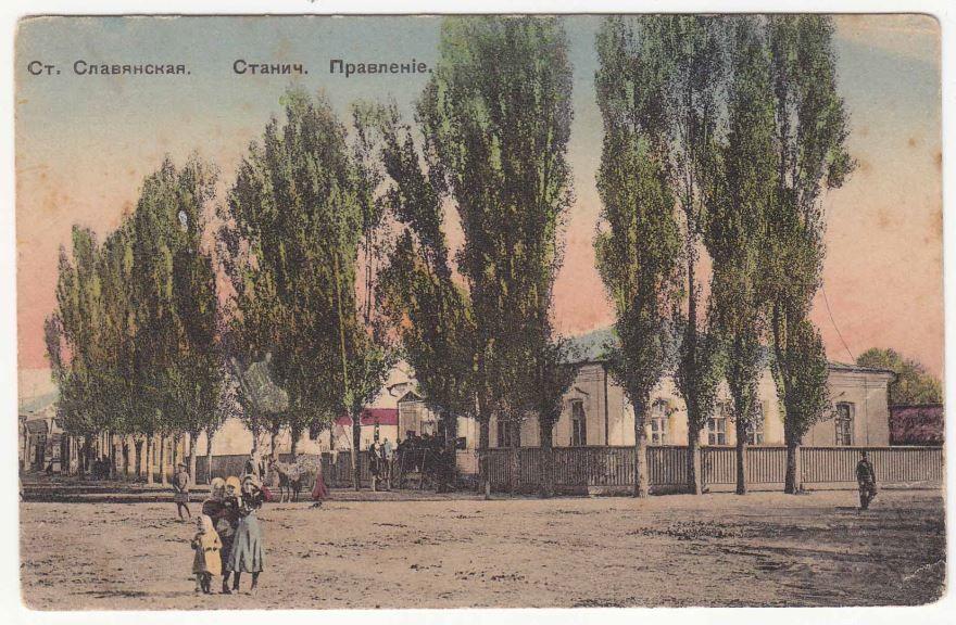 Смотреть лучшее старинное фото города Славянск на Кубани в хорошем качестве