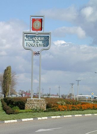 Стела города Славянск на Кубани