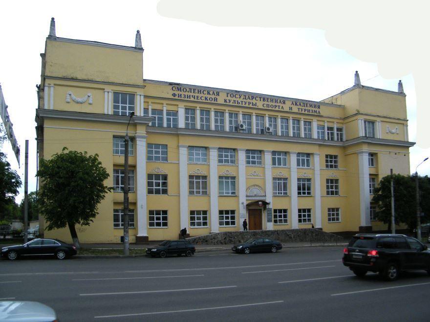 Академия физической культуры город Смоленск