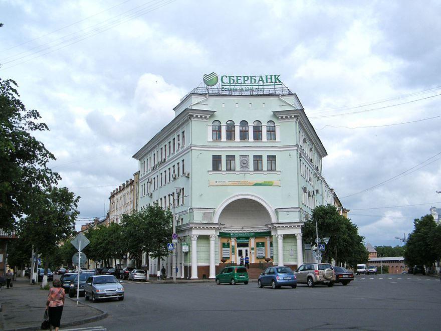 Здание сбербанка город Смоленск