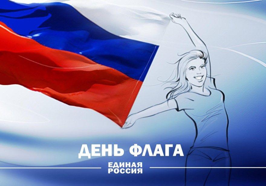 22 августа День Государственного флага РФ поздравления картинки открытки бесплатно