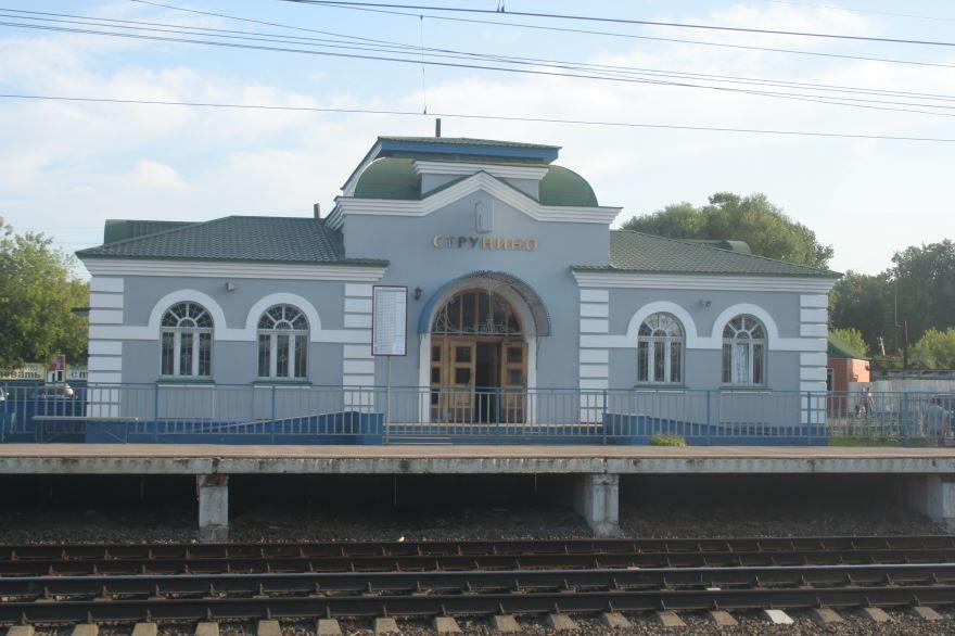 Железнодорожный вокзал город Струнино 2019