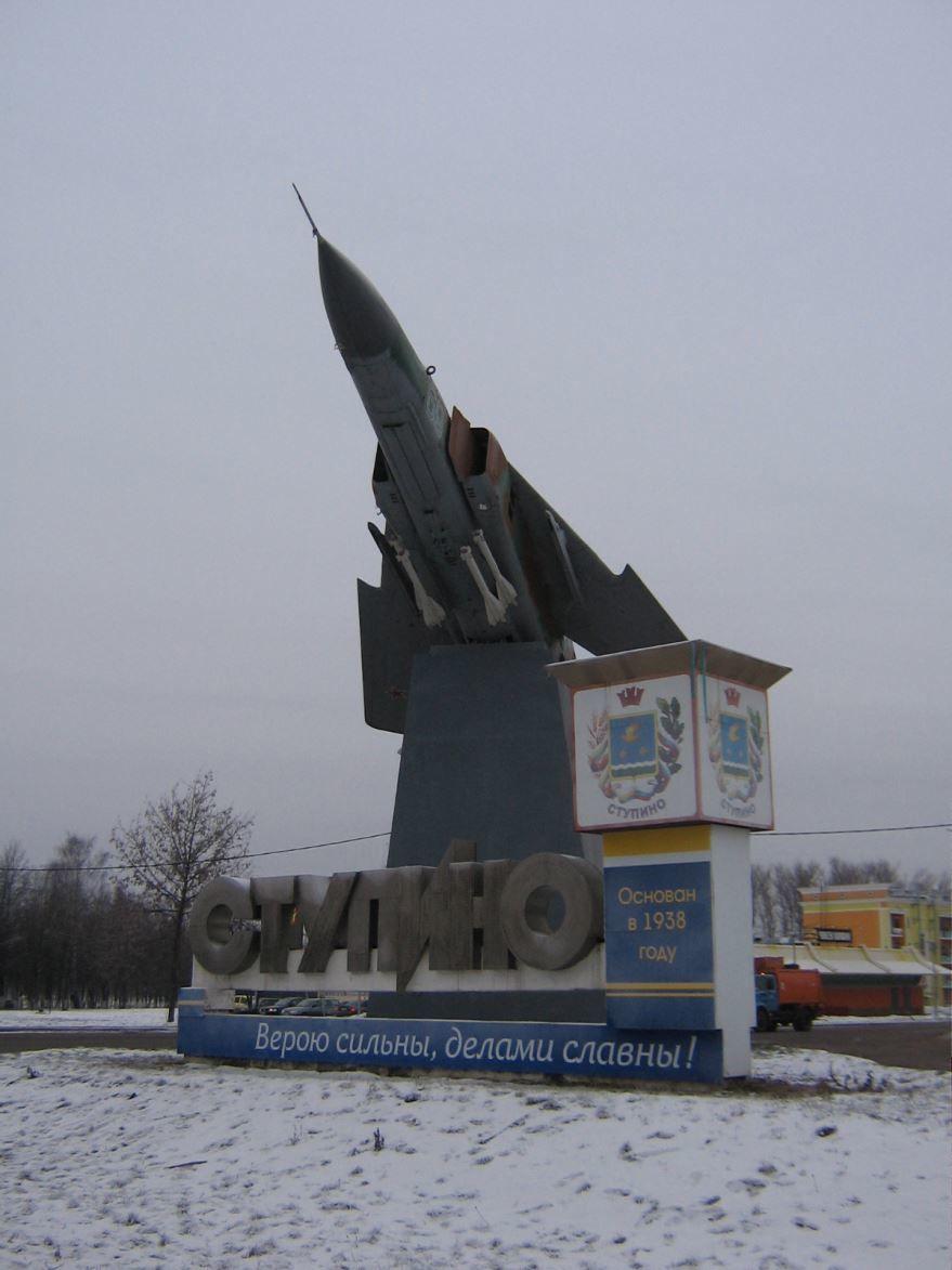 Памятник на въезде в город Ступино