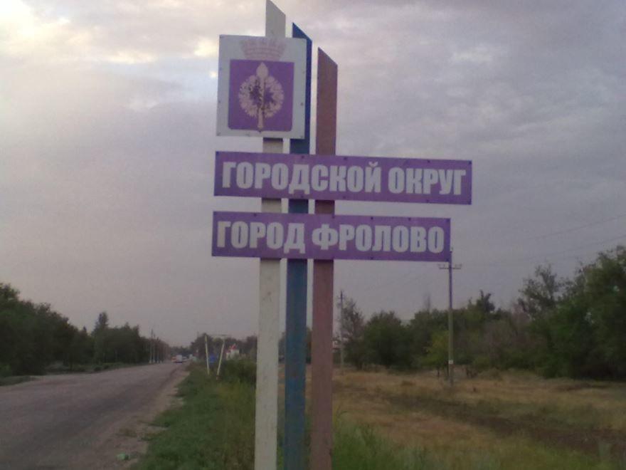 Стела при въезде в городской округ Фролово
