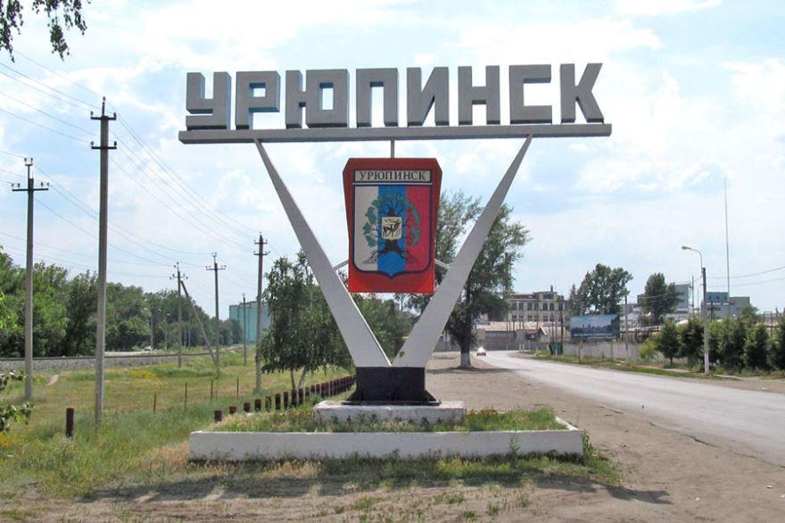 Стела город Урюпинск