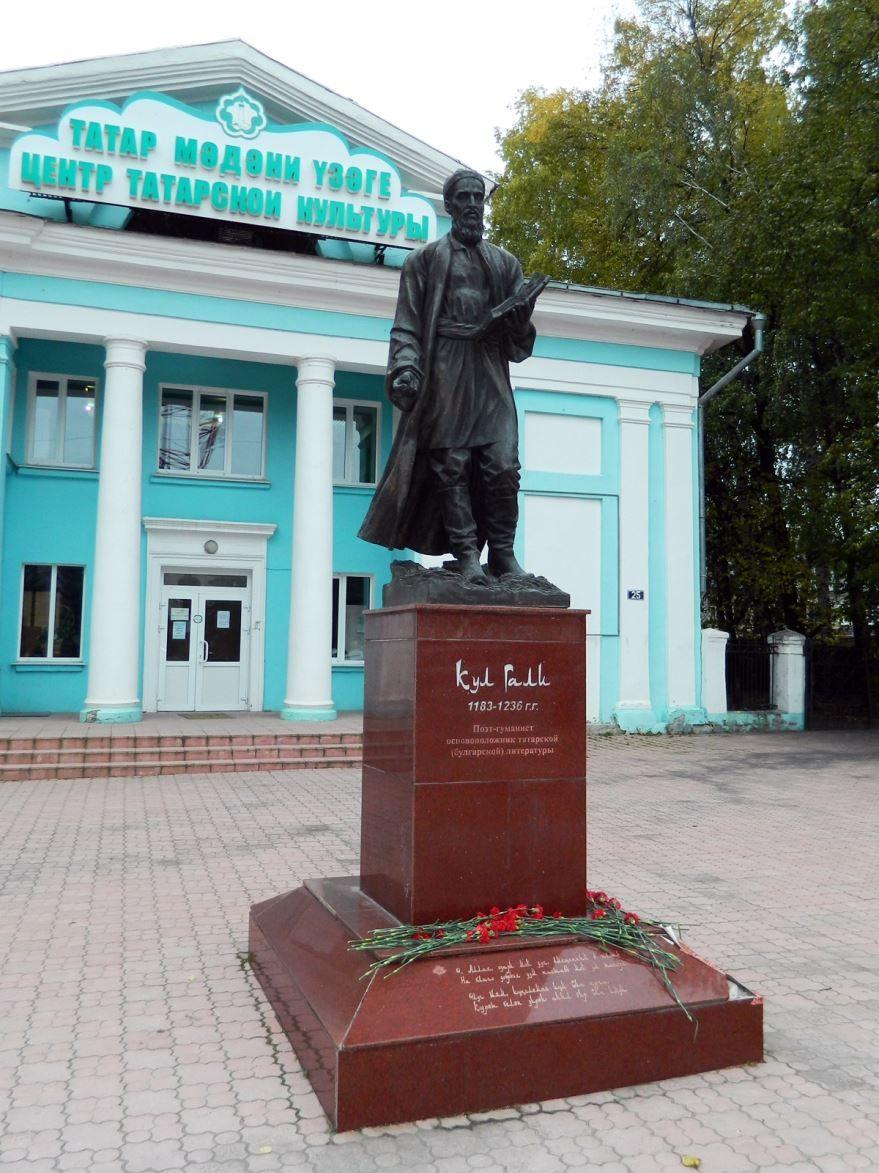 Памятник Кул Гали город Ульяновск