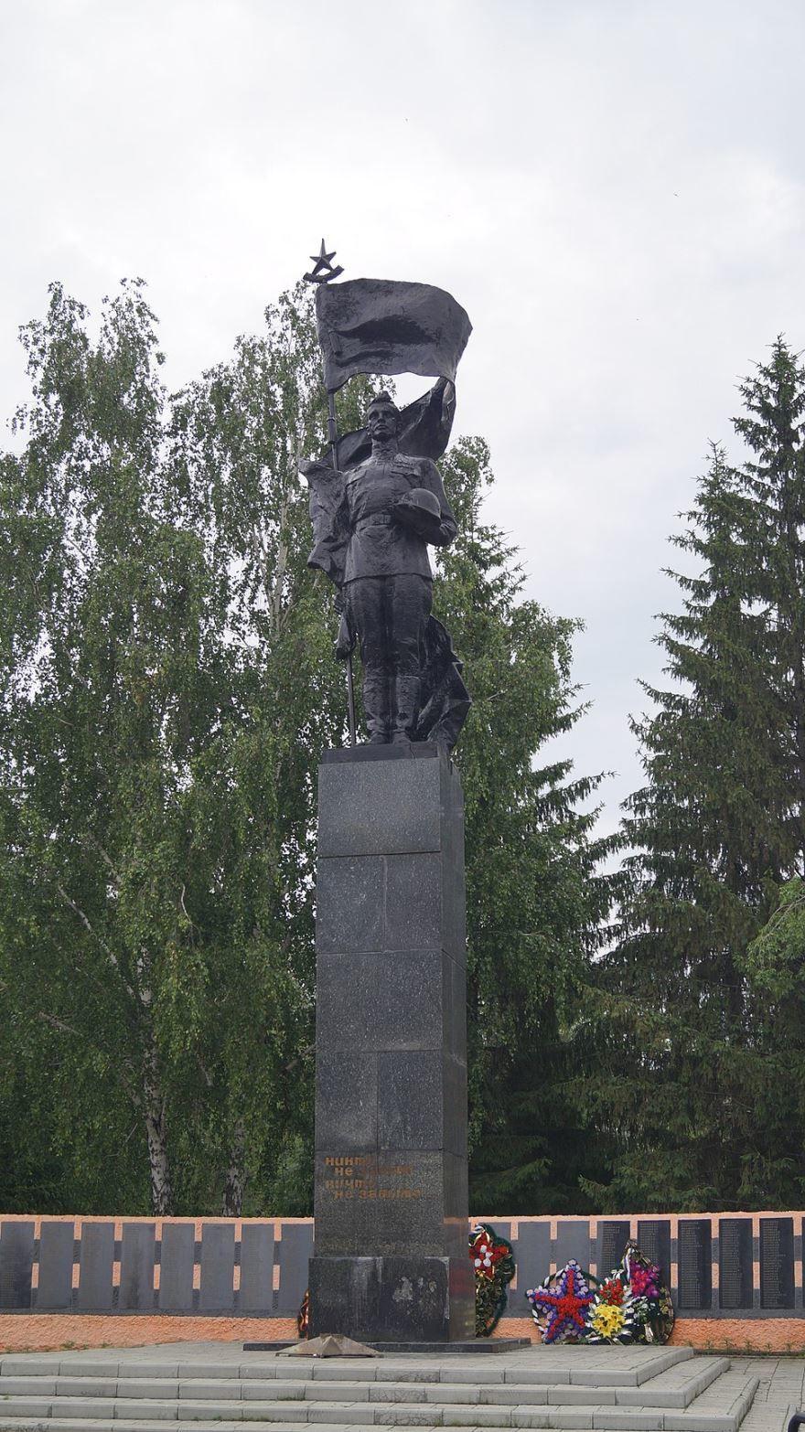 Памятник Воину-освободителю город Чебаркуль