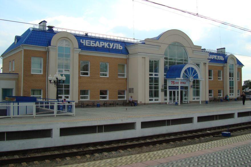 Железнодорожный вокзал город Чебаркуль 2019
