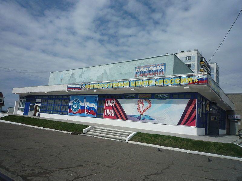 Кинотеатр Россия город Холмск