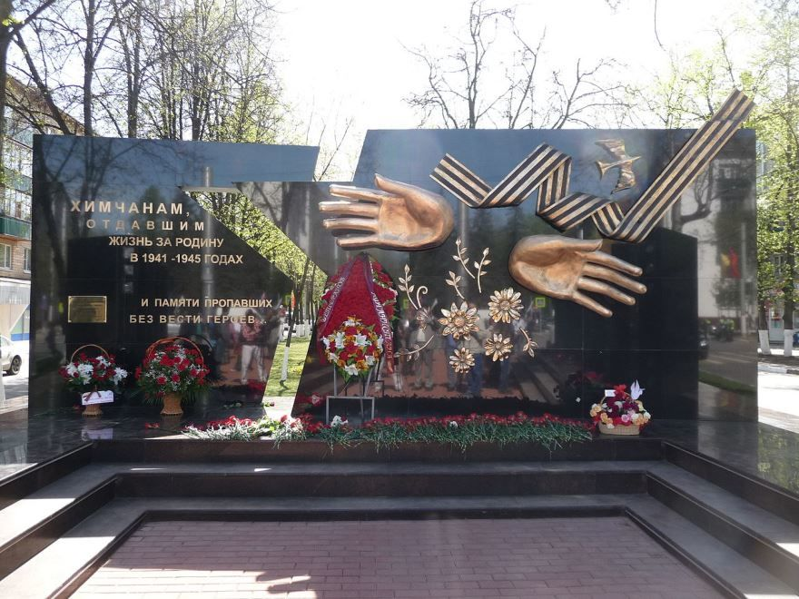 Памятник отдавшим жизнь за Родину город Химки