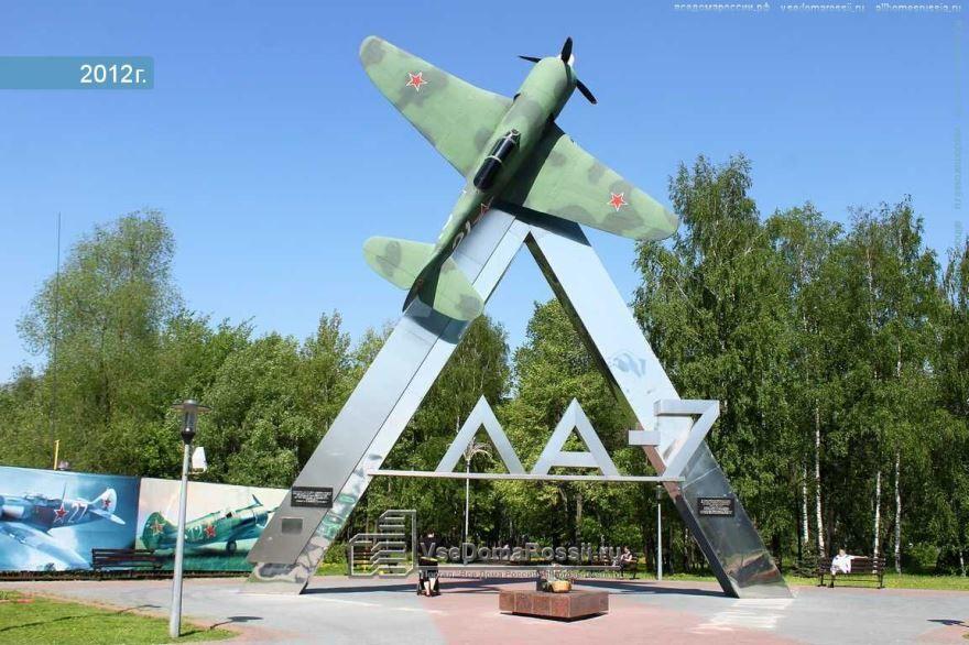Памятник истребителю Ла-7 город Химки