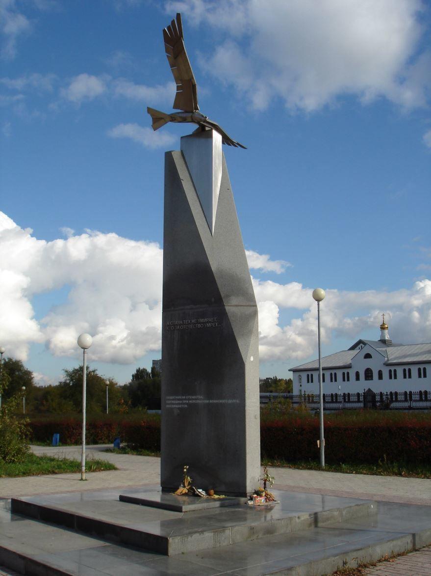 Памятник Защитникам Отечества город Тольятти