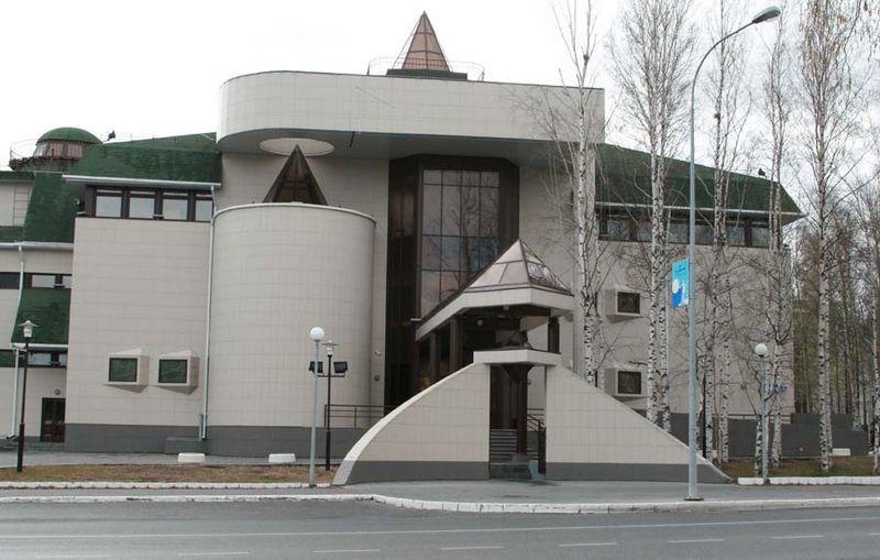Музей Природы и Человека город Ханты-Мансийск