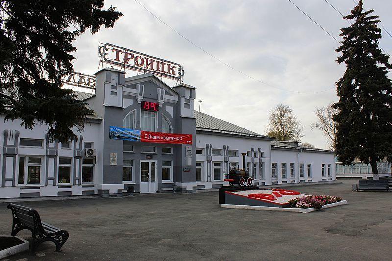 Железнодорожный вокзал город Троицк 2019