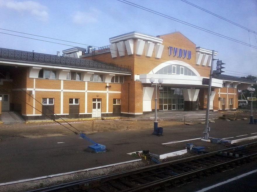 Железнодорожный вокзал город Тулун 2019