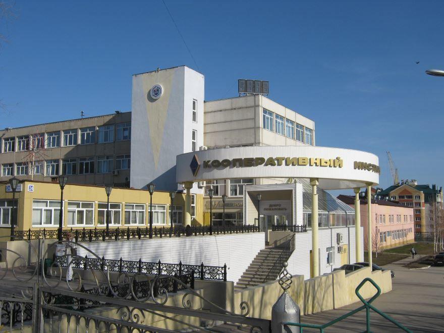 Кооперативный институт город Чебоксары