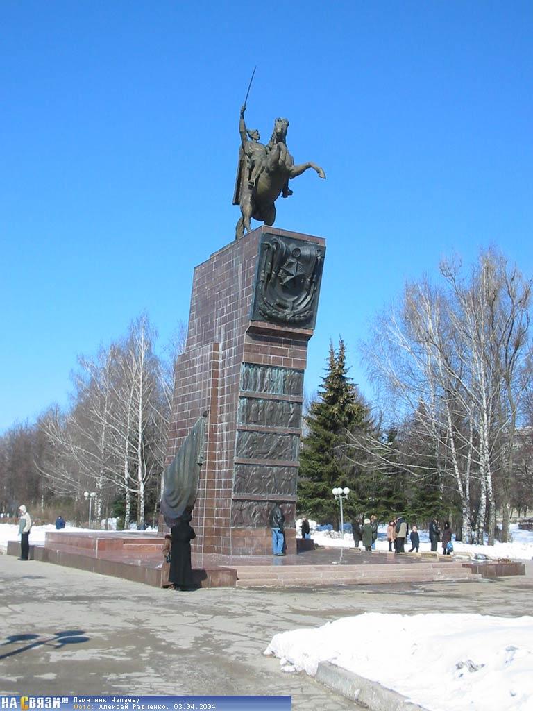 Памятник Чапаеву город Чебоксары