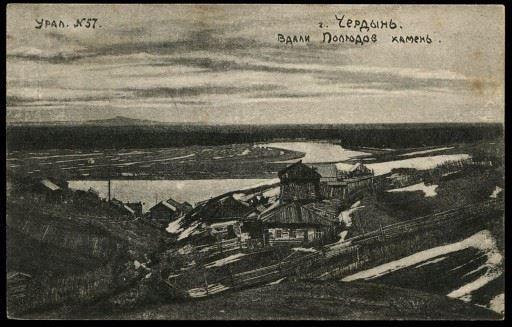 Смотреть лучшее старинное фото город Чердынь в хорошем качестве