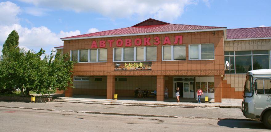 Автовокзал город Шебекино