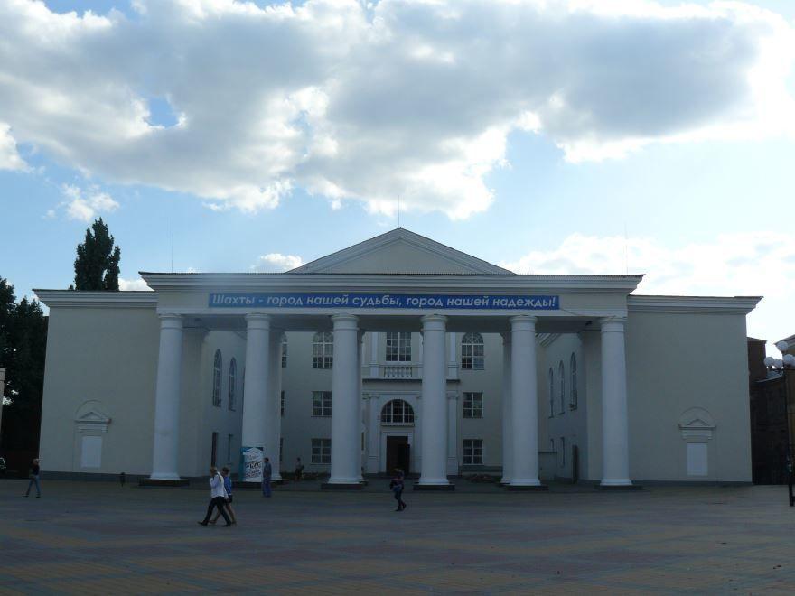 Драматический театр город Шахты