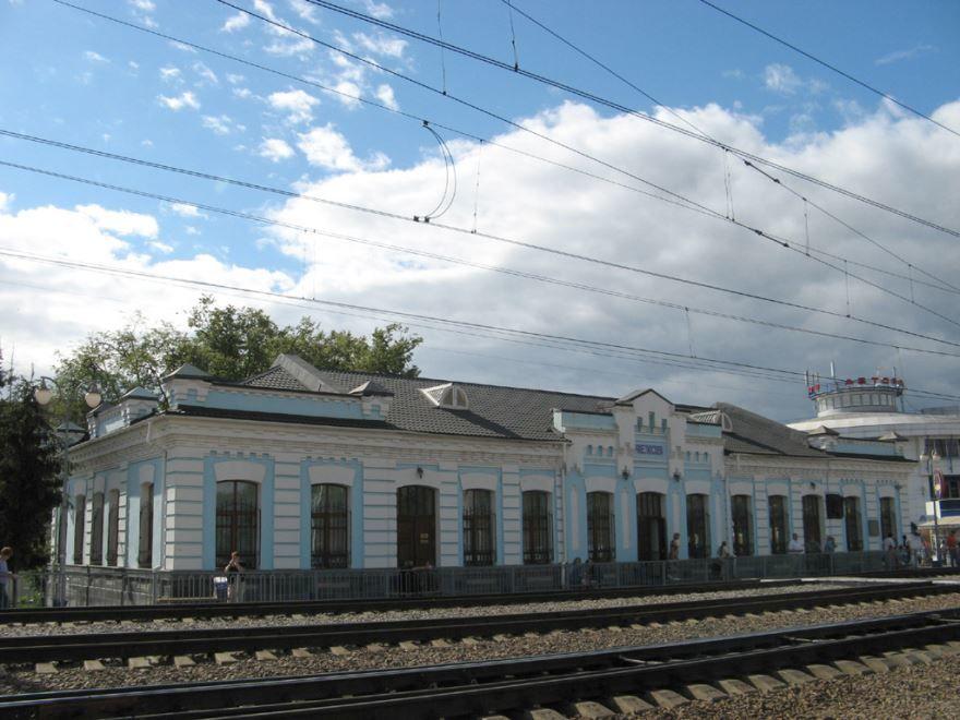 Железнодорожный вокзал город Чехов 2019