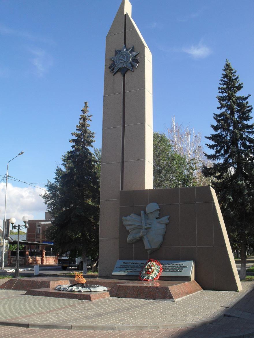 Мемориал памяти город Чистополь