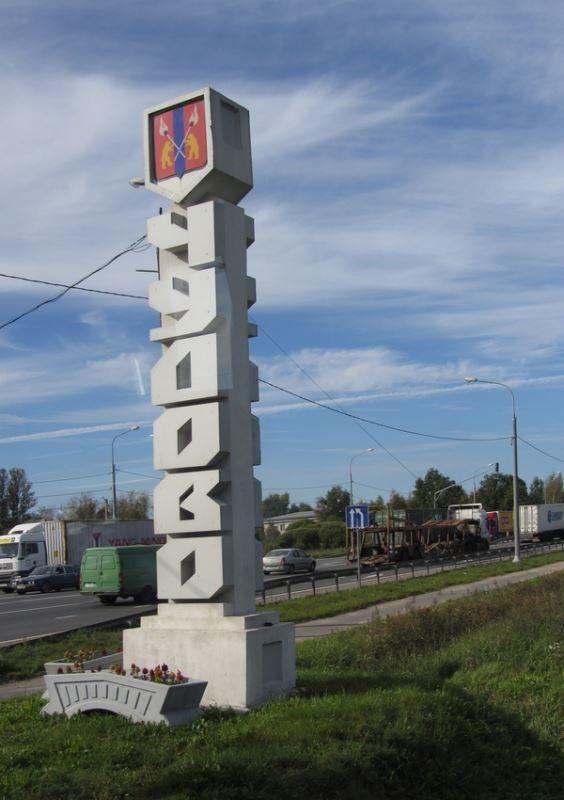 Скачать онлайн бесплатно лучшее фото стела города Чудово в хорошем качестве