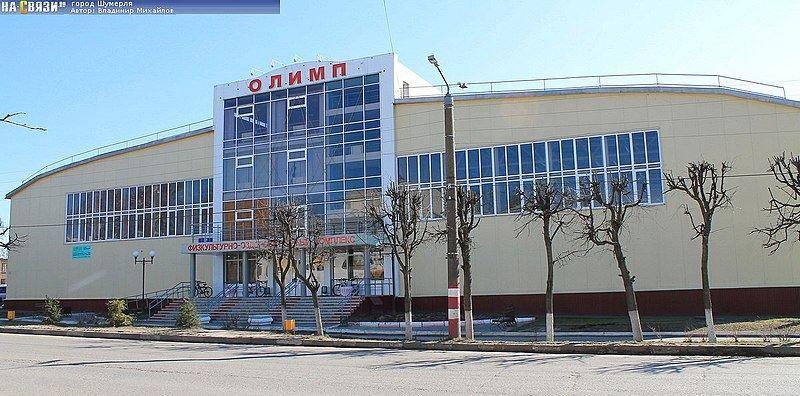 Спорт комплекс город Шумерли