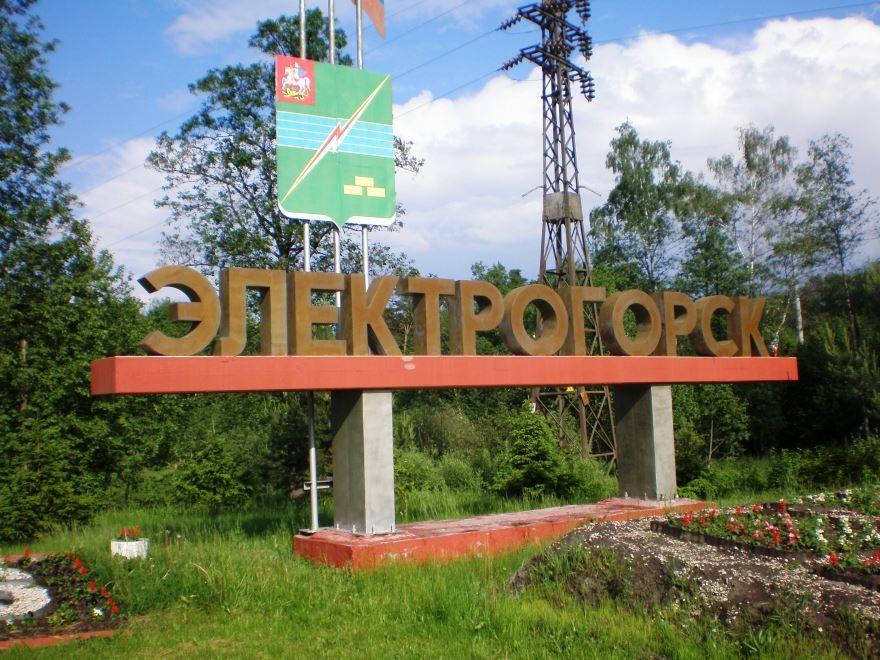 Смотреть красивое фото стела города Электрогорск