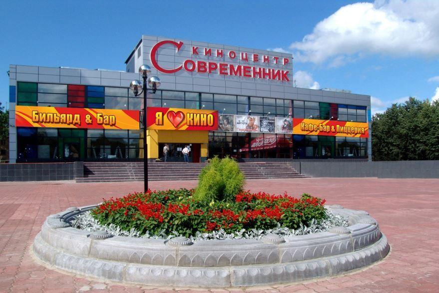 Кинотеатр Современник город Электросталь