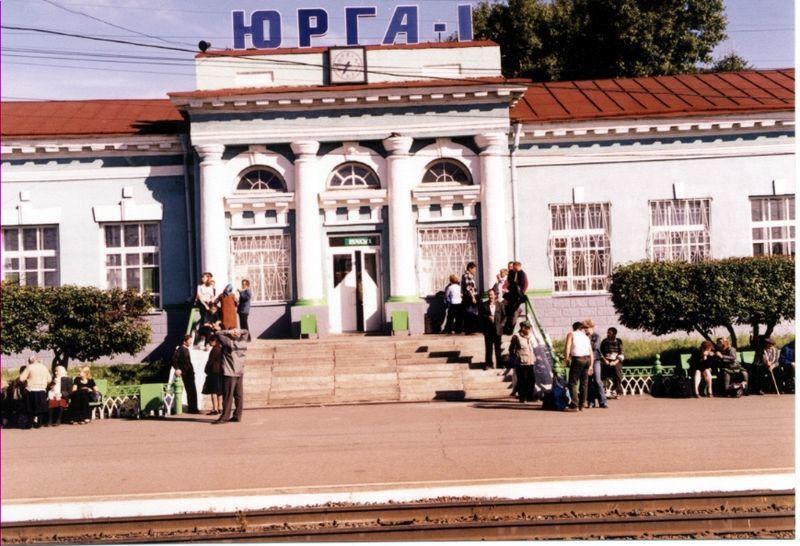 Железнодорожный вокзал город Юрга 2019