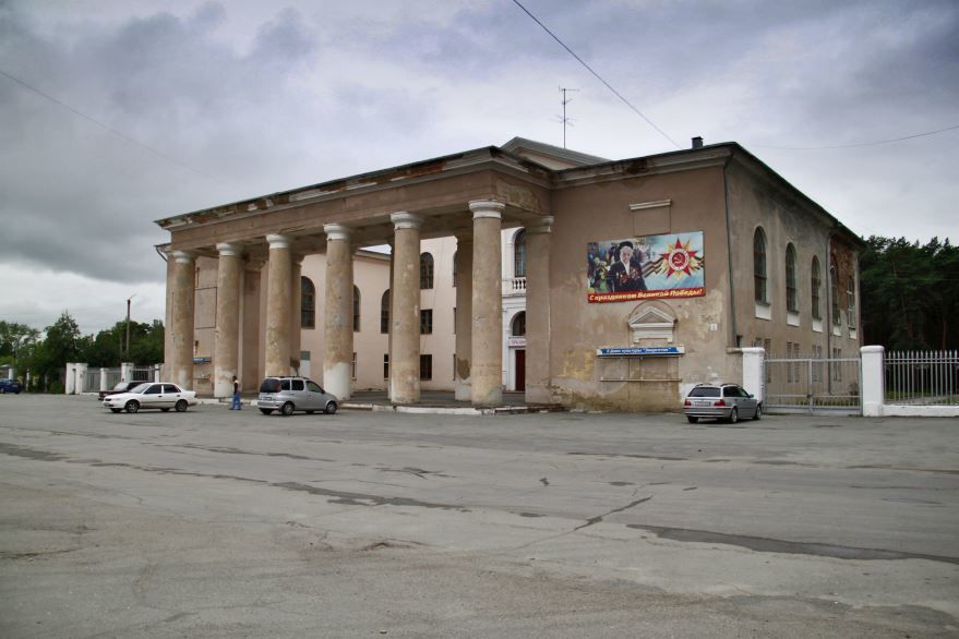 Дворец культуры город Южноуральск 2019