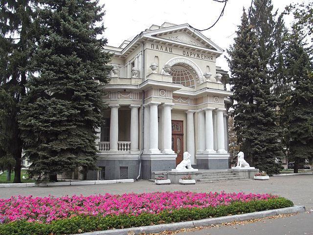 Дворец бракосочетаний город Харьков
