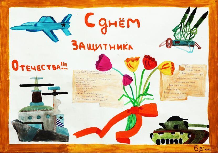 Поздравления школьникам на 23 февраля в школе. Отличные открытки, картинки, фото на 23 февраля. Бесплатно и без регистрации.