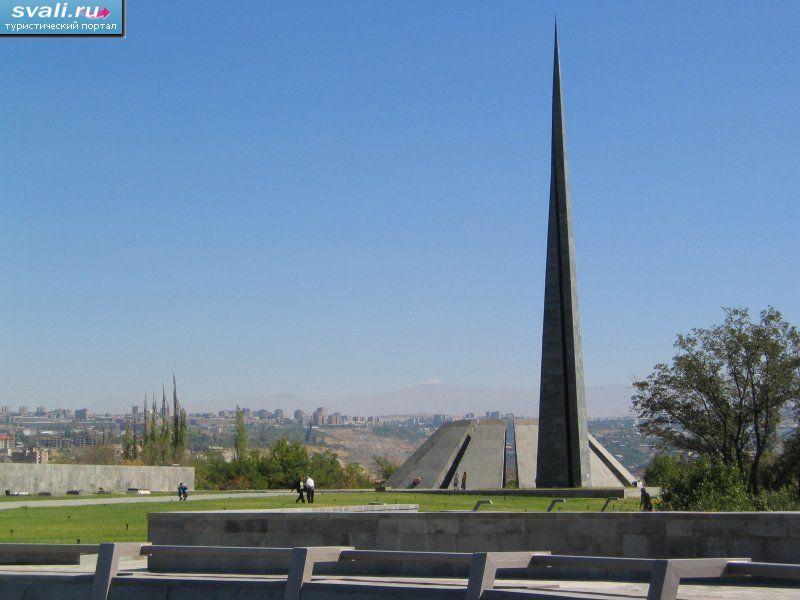 Мемориальный комплекс город Ереван