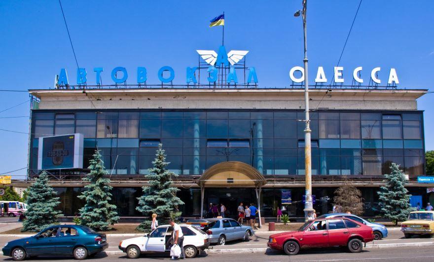 Автовокзал город Одесса