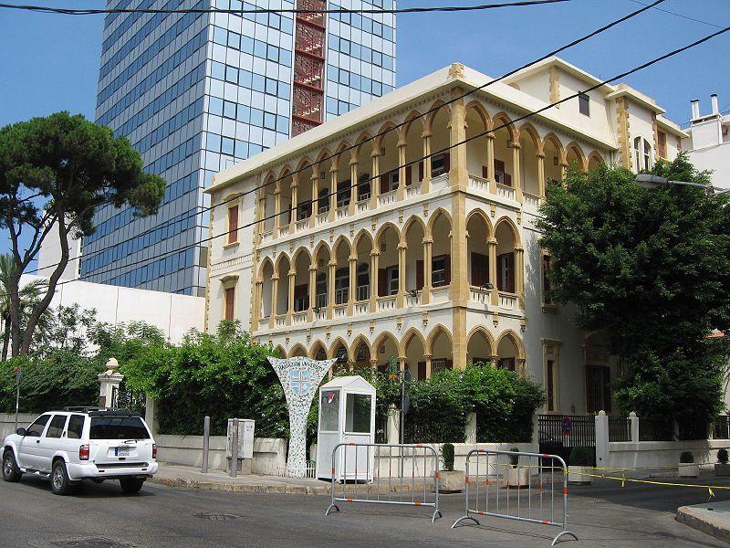 Хайгазский университет в Бейруте Ливан