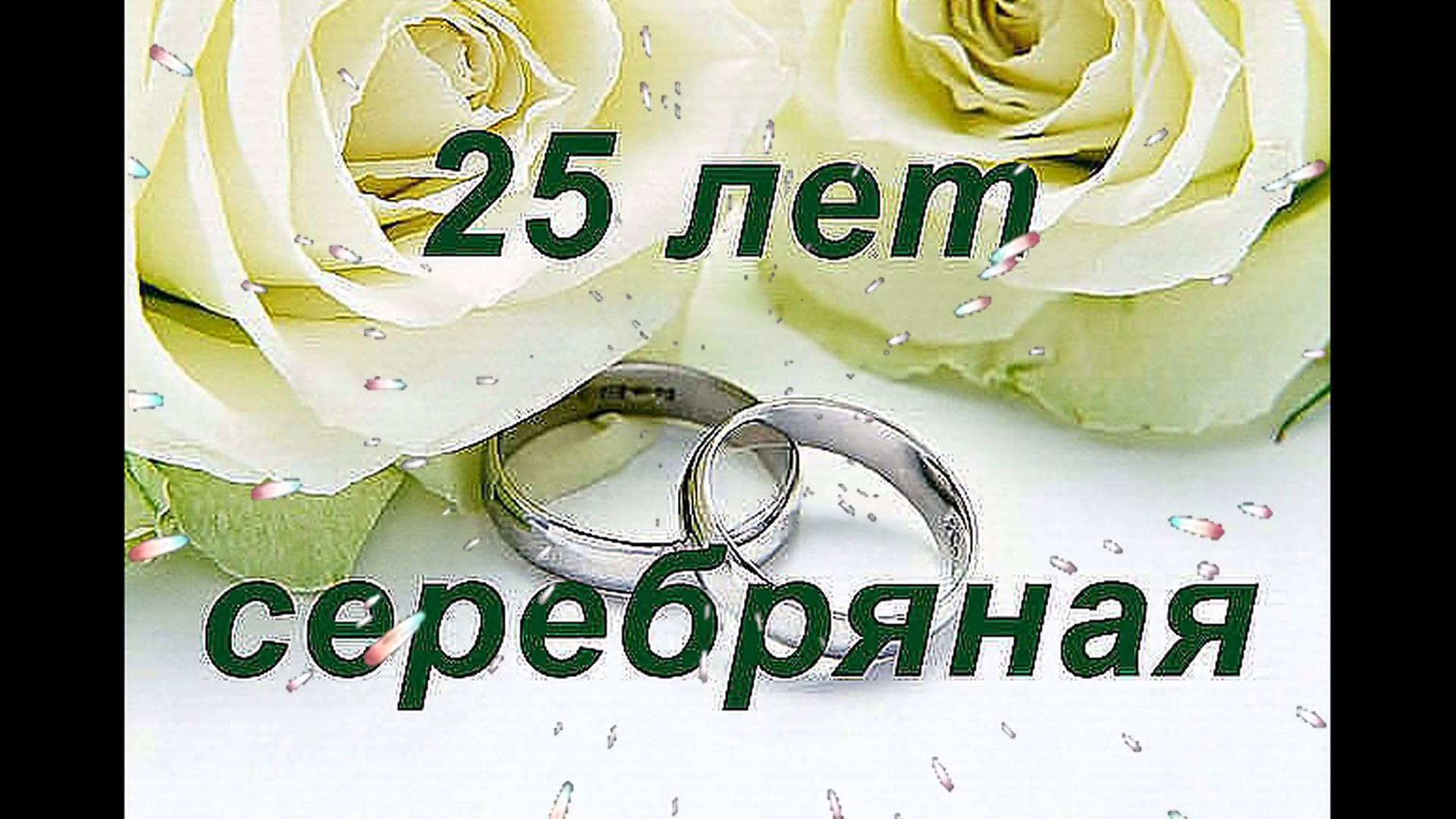 поздравление с 25 годом свадьбы картинки анимации муж жена
