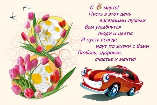 С 8 марта! Международный женский день
