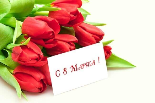 С 8 марта! Открытки к празднику 8 марта коллегам женщинам