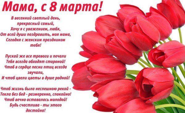Открытки к празднику 8 марта коллегам женщинам