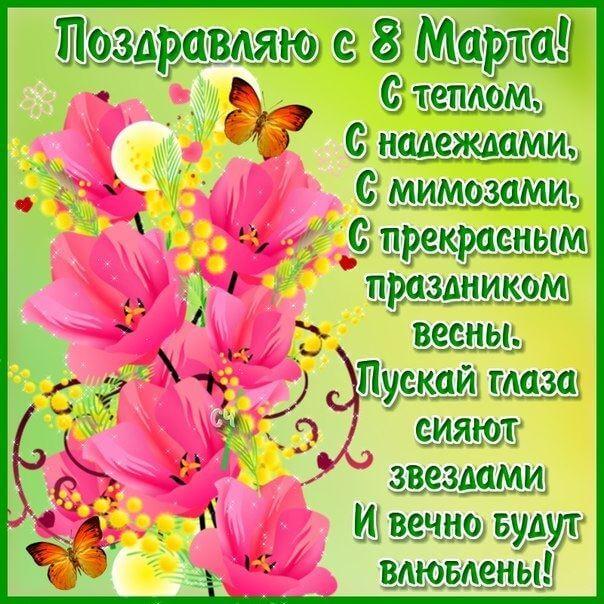 С 8 марта!  Букет цветов, Стихотворение
