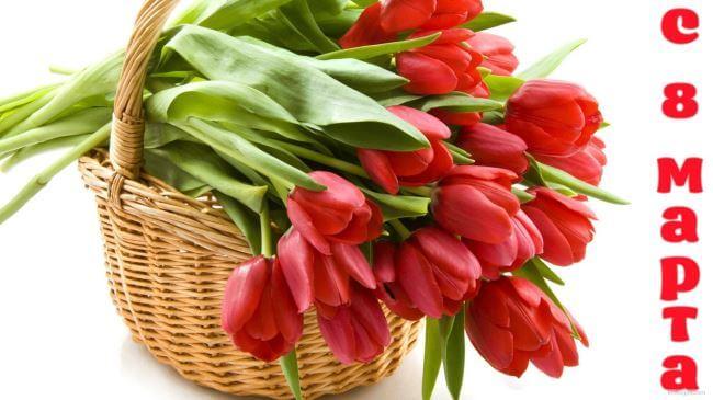 С 8 марта!  Букет цветов