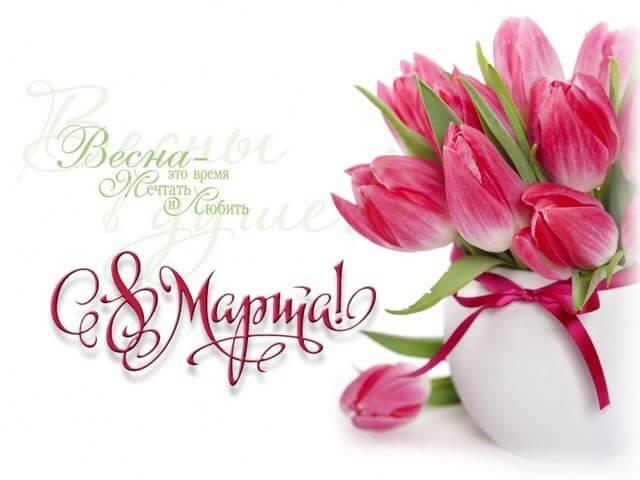 С 8 марта! Поздравление