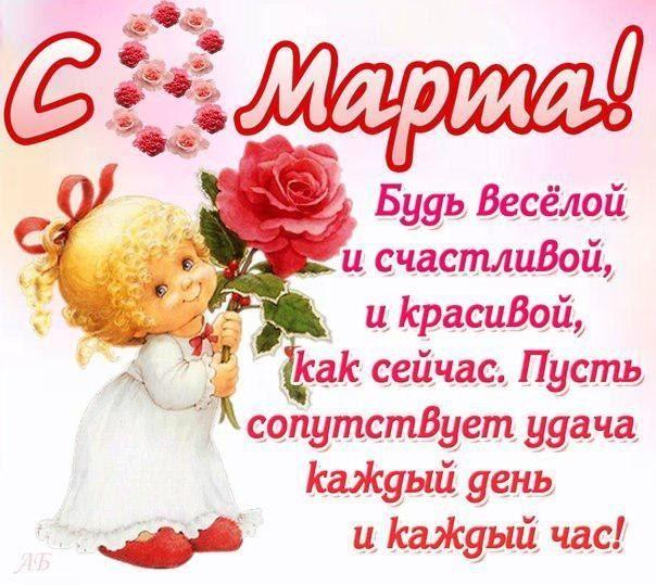 С 8 марта! Поздравление, цветы
