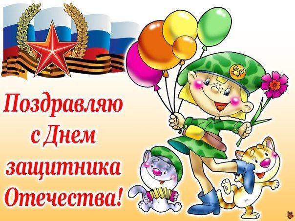 С Днем Защитника Отечества Прикольная открытка