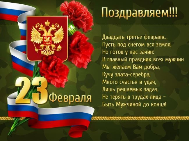 С днем защитника отечества! Классная картинка