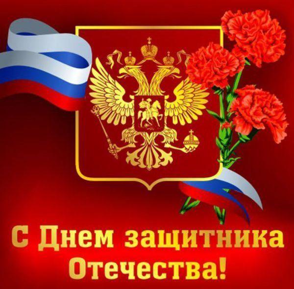 С днем защитника отечества! Открытка, поздравление