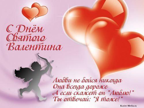C Днем Святого Валентина! Поздравьте свою любимую половинку